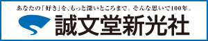 誠文堂新光社banner
