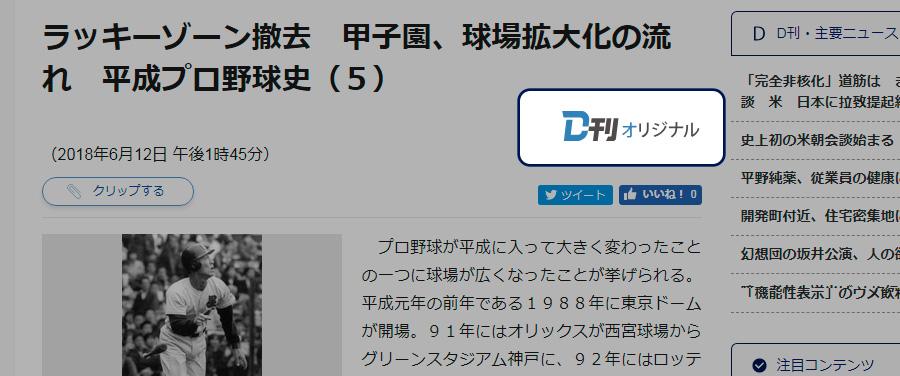 D刊オリジナル記事2