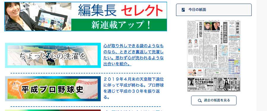 D刊オリジナル記事3