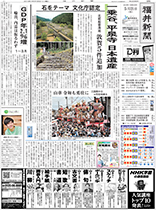 福井新聞紙面画像