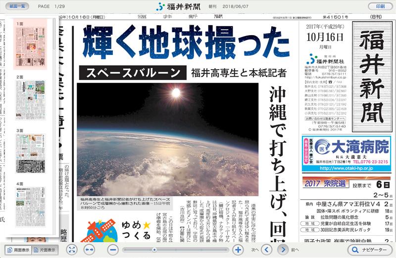 福井新聞クラシック01