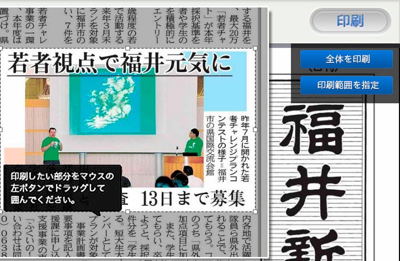 福井新聞クラシック02
