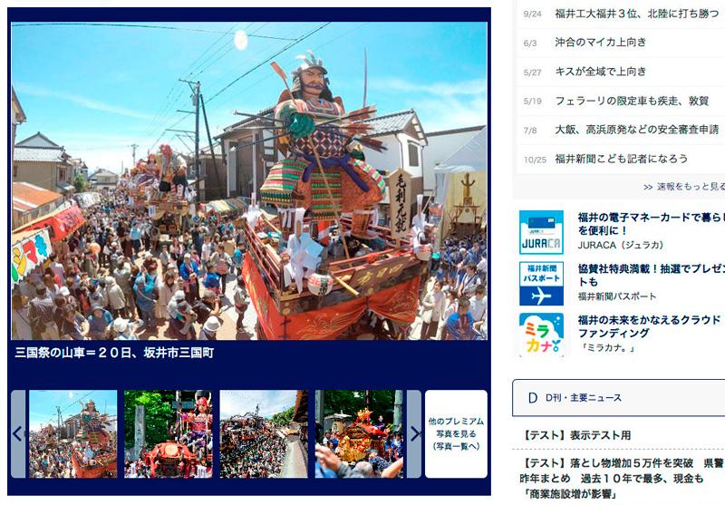 福井新聞premiumphoto01