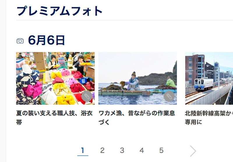 福井新聞premiumphoto02