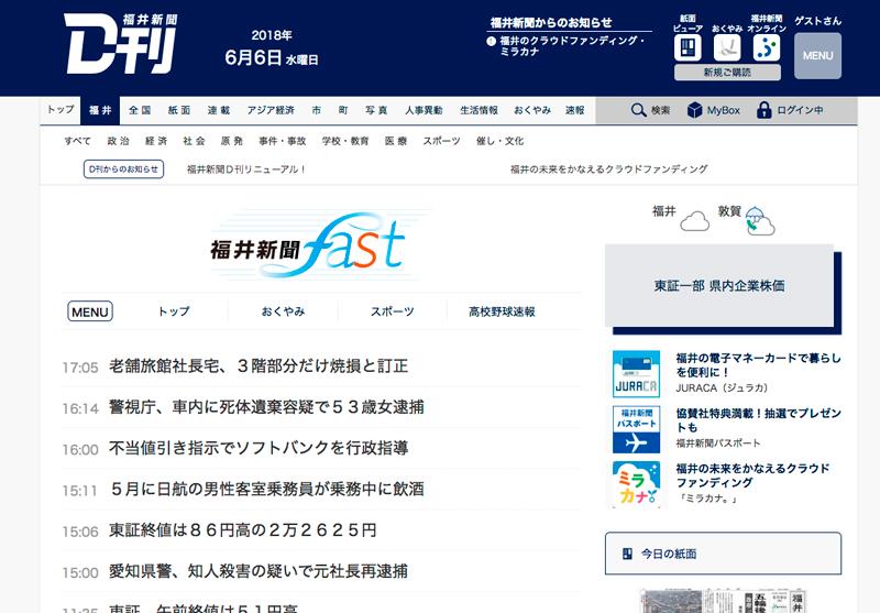 福井新聞fast01