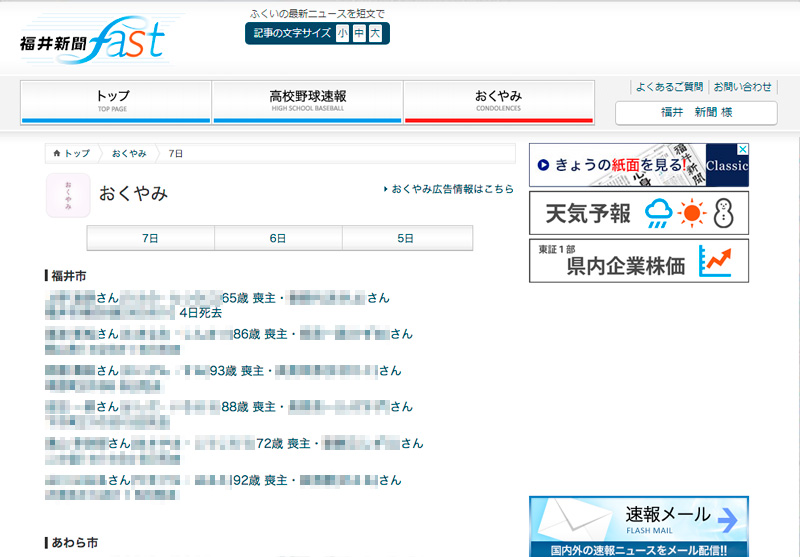 福井新聞fast02