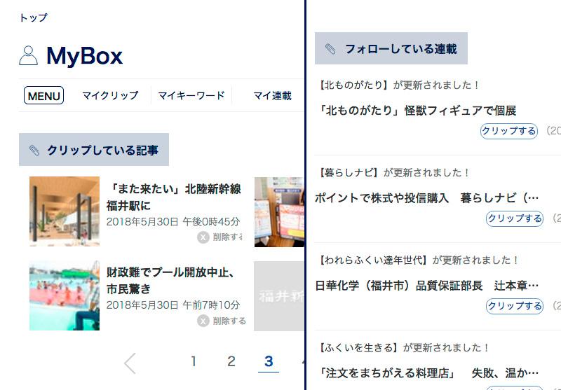 福井新聞mybox01