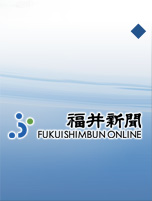 福井新聞ONLINE