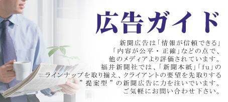 福井新聞広告局