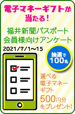 福井新聞パスポート会員様向けアンケート 画像