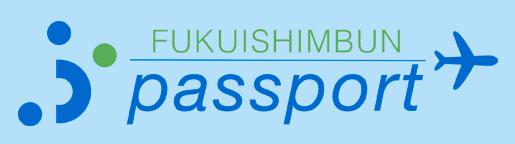 福井新聞パスポートロゴ