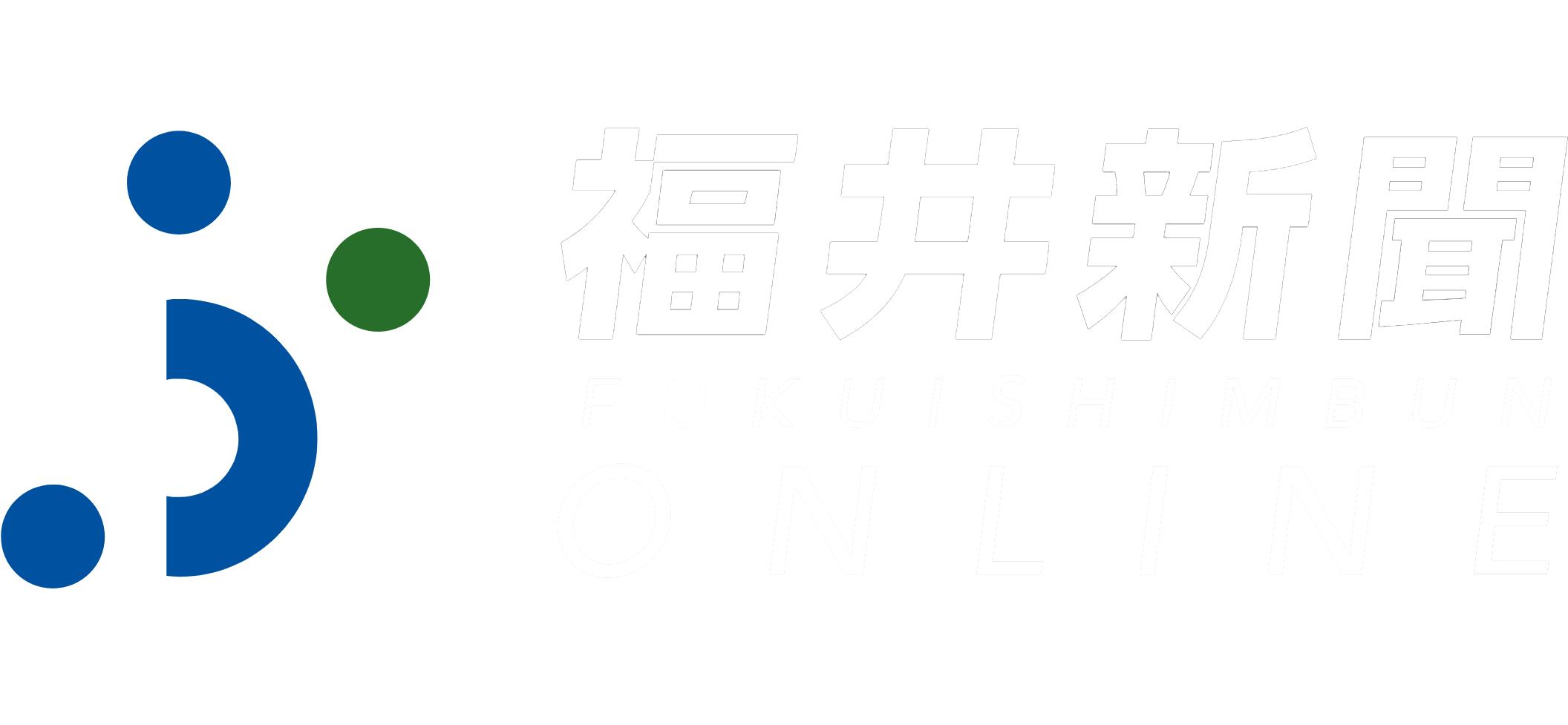 福井新聞 FUKUISINBUN ONLINE