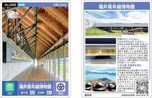 ご当地観光カードに年縞博物館など 福井県内3カ所追加、10日から配布