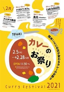 週末カレーでぽかぽか 小浜・まちの駅で「祭り」 きょうから、週替わり4店舗参加