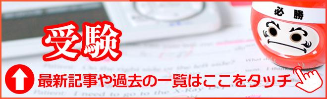 高校 倍率 石川 県 2021 公立