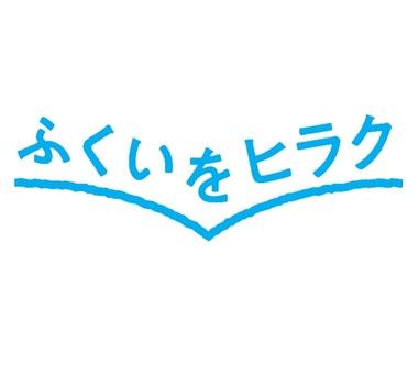 敦賀 爆砕