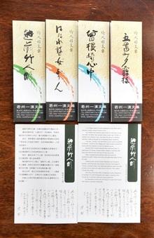 竹人形文楽しおりに おおい・若州一滴文庫 4演目3言語で紹介、故水上さんの思いも