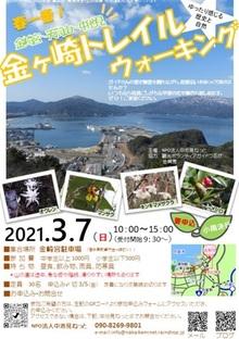金ケ崎巡って魅力体感 ガイドが歴史、自然解説 NPO、敦賀で7日催し