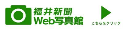 web写真館へのロゴリンク画像