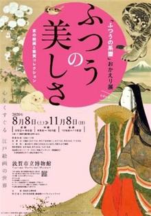 敦賀市立博、8日から企画展 所蔵の日本絵画103点を紹介