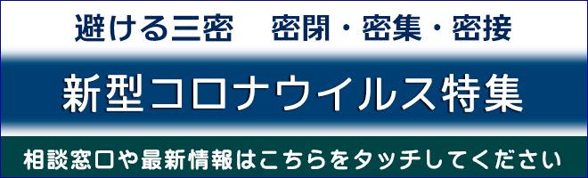 石川 県 コロナ ウイルス 最新