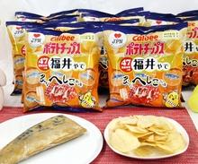 福井ご当地ポテチ「へしこ風味」