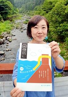 若狭の川と自然の情報誌創刊 南川の情報やコラム掲載