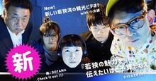 若狭湾観光連盟制作のPR動画が大賞候補 アジア最大級国際短編映画祭