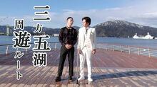 嶺南観光、お笑いコンビ動画で発信