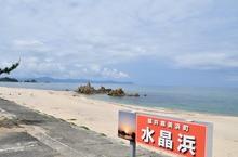 水晶浜と竹波海水浴場の海開きは7月9日に延期 福井県独自の緊急事態宣言受け