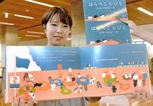 高浜でネコ再び大冒険、和田海岸へ 絵本第2弾、町が発刊