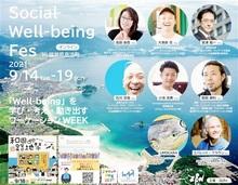 高浜町が人材育成協定 まちづくりで東京の法人と 14日から関連催し