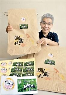 米袋シールで国富地区PR 小浜・コウノトリひな3羽デザイン