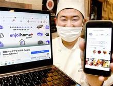 テークアウトまとめて紹介 敦賀の飲食店経営者がサイト開設、嶺南の情報に特化し人気