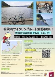 自転車道の愛称募集 福井県、来月20日まで募る