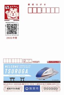 敦賀オリジナルの新幹線年賀はがき 10月1日から予約受け付け、5万枚販売予定