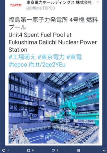 東京電力がツイッターに投稿した写真と文章