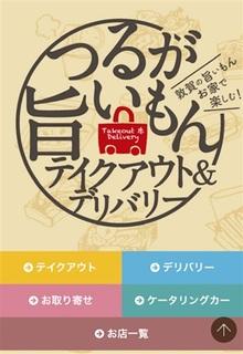 敦賀の「旨いもん」集結 持ち帰り品サイトで紹介