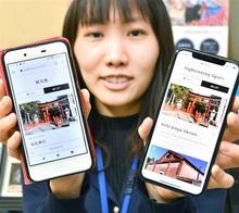 観光情報8言語で 敦賀市、サイト財団と協定
