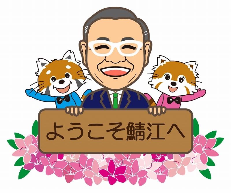 鯖江市長のLINEスタンプ登場