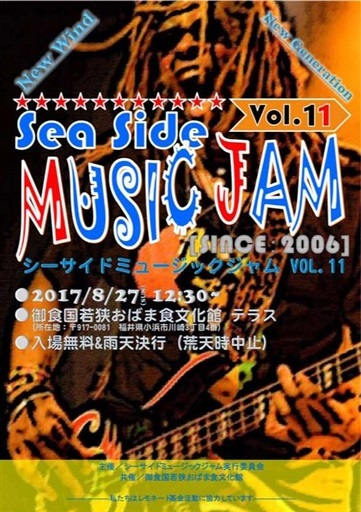 WAKASA SEA SIDE MUSIC JAMのチラシ