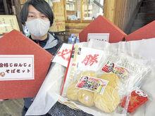合格そば食べて頑張って 福井県おおい町名田庄商会が販売