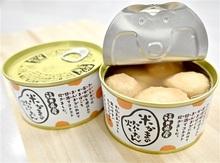 かまぼこが缶詰に変身、「米かまの炊いたん」大谷商店(高浜)開発 常温でも長持ち、販路拡大へ