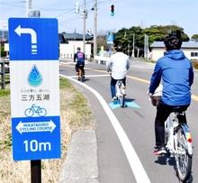 自転車で五湖周遊を 福井県が看板など整備 国認定と誘客狙い