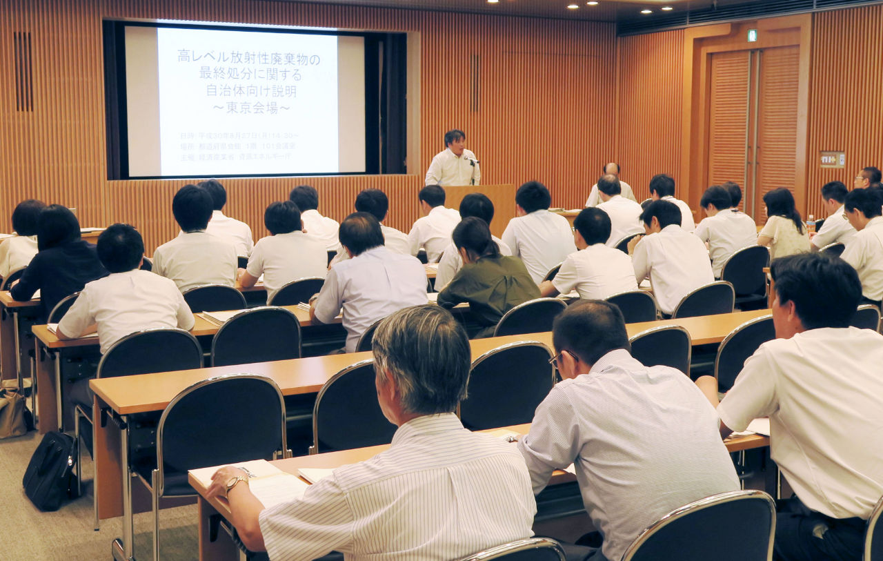 核のごみの最終処分の候補地選定に関する自治体向け説明会=8月27日午後、東京都内