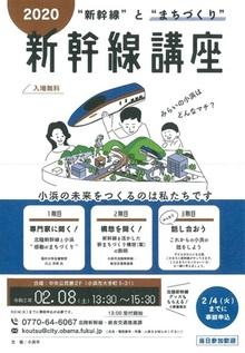 新幹線ある小浜に提言を 市、8日に住民集会 講演や意見交換