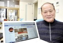 全国公民館インターネット活用審査 高浜・和田が特別賞 館長、FBで地域発信
